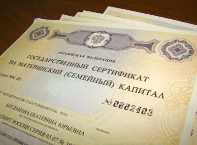 Материнский капитал на покупку квартиры: необходимые условия и список документов