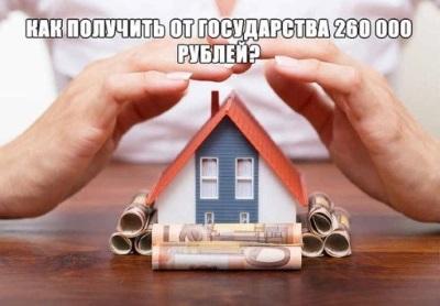 Покупка новой квартиры-налоги