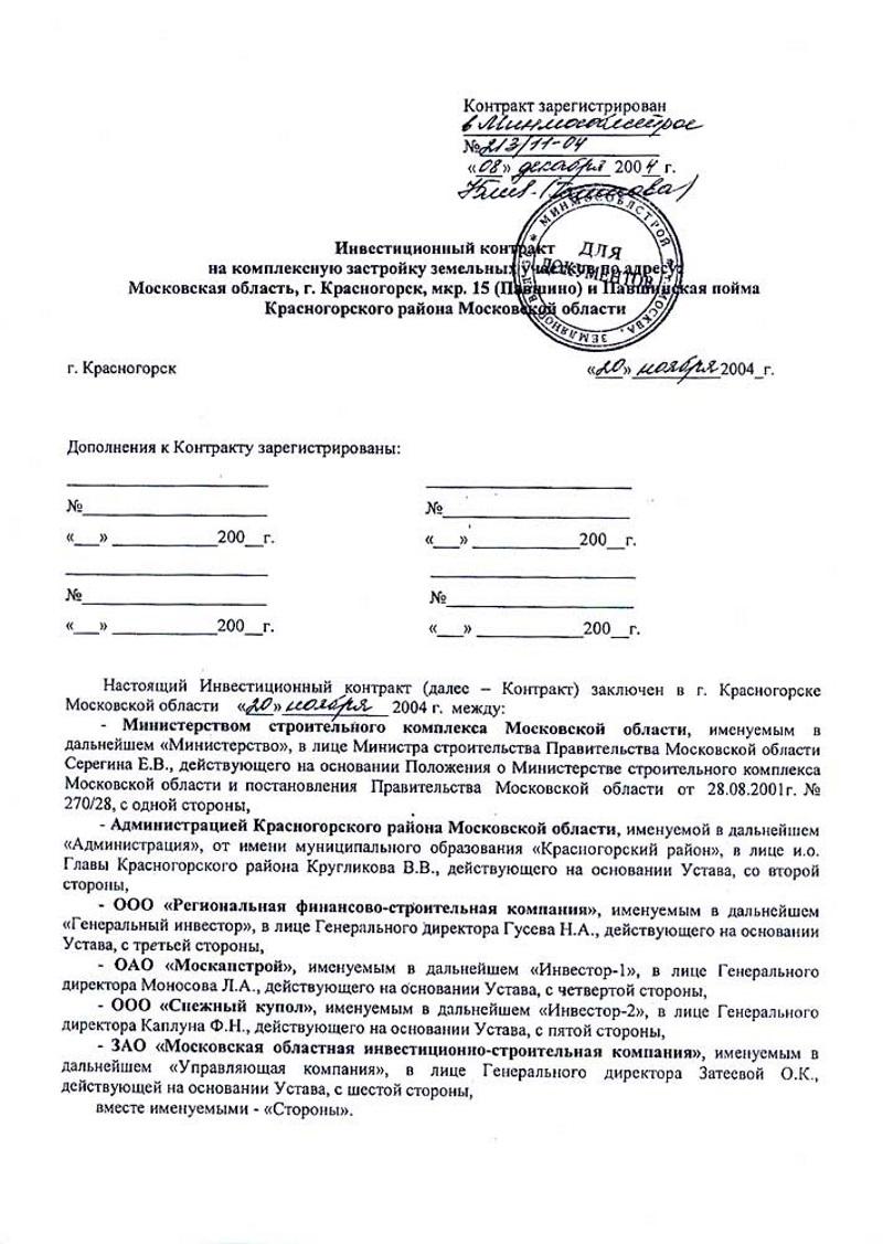 Pokupka novoj zhilploshhadi - Покупка новой квартиры: выбор, необходимые документы, риски