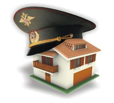 Приватизация квартиры военнослужащего