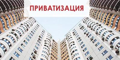 Приватизация-муниципальное жилье