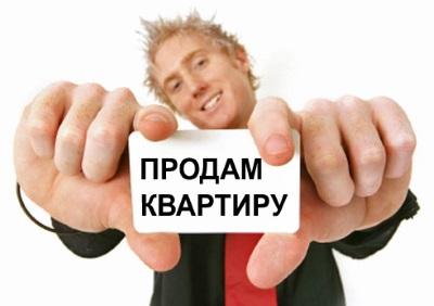 Изображение - Алгоритм действий при одновременной покупке и продаже квартиры Samostoyatelno-prodat-kvartiru1