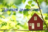 Как оформить дачу (дачного дома, участка) 2019