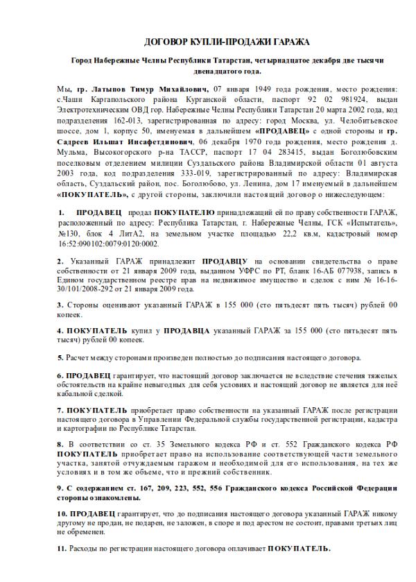 Договор Купли Продажи Гаража Образец Скачать Бесплатно - фото 2