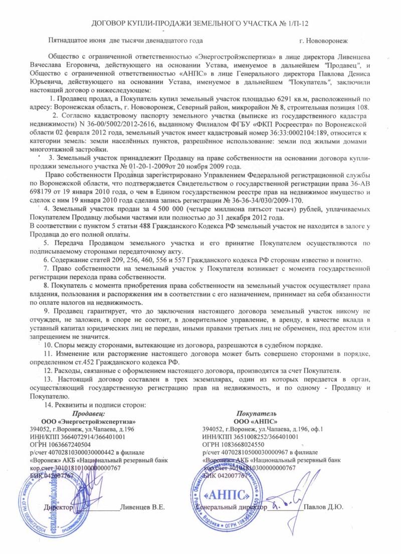 Договор купли-продажи земельного участка под строительство
