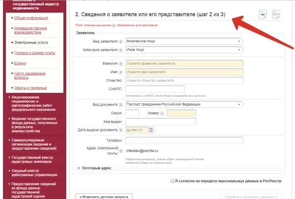Кадастровый паспорт на квартиру: инструкция оформления по интернету