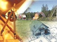 Добровольное отчуждение земельного участка