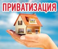 Приватизация кооперативных квартир