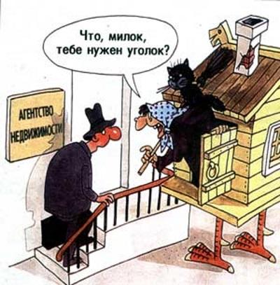 Снять квартиру у хозяина
