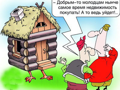 Оценка недвижимости-ипотека