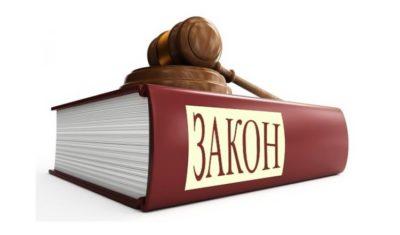 Изображение - Обязательно ли страховать оформленную ипотеку каждый год Zakonodatelnaya_baza_1_27202443-400x235