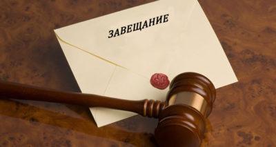 Изображение - Вступление в наследство по завещанию на квартиру Kto_mozhet_osporit_1_01200632-400x213