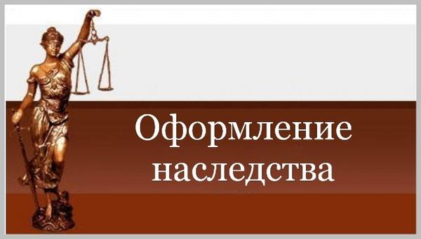 Процесс оформления наследства на законных основаниях: какие документы нужно предоставить нотариусу для получения прав на квартиру?