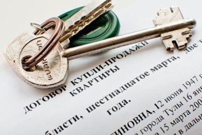 Изображение - Продажа квартиры после получения наследства prodazha_kvartiry_2_17173730-400x267