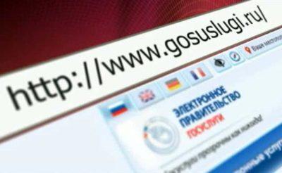 Изображение - Как проверить оплату жкх по лицевому счету Gosuslugi_3_30154945-400x246
