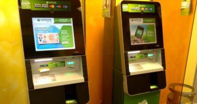 Оплата коммунальных услуг через банкомат сбербанка