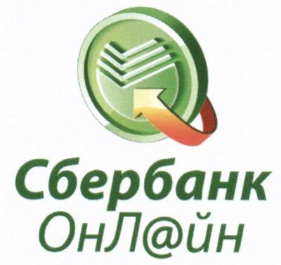 Изображение - Какая комиссия берется в сбербанке при оплате квитанции Sberbank_Onlayn_1_14074838-400x377