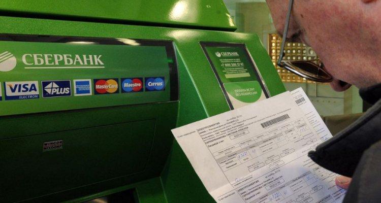 Сколько процентов берет Сбербанк за оплату квитанции