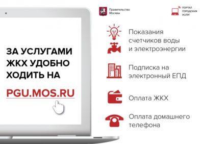 Изображение - Проверка задолженности по квартплате и услугам жкх онлайн kommunalnye-uslugi-na-pgu-400x282
