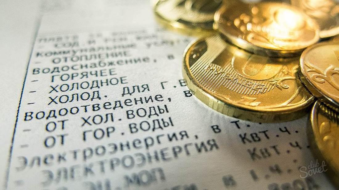 Долги жкх онлайн по фамилии как проверить задолженность узнать о долге