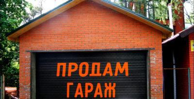 Изображение - Какие документы нужны для продажи гаража в регистрационную палату prodayu_garazh_1_15063754-400x205