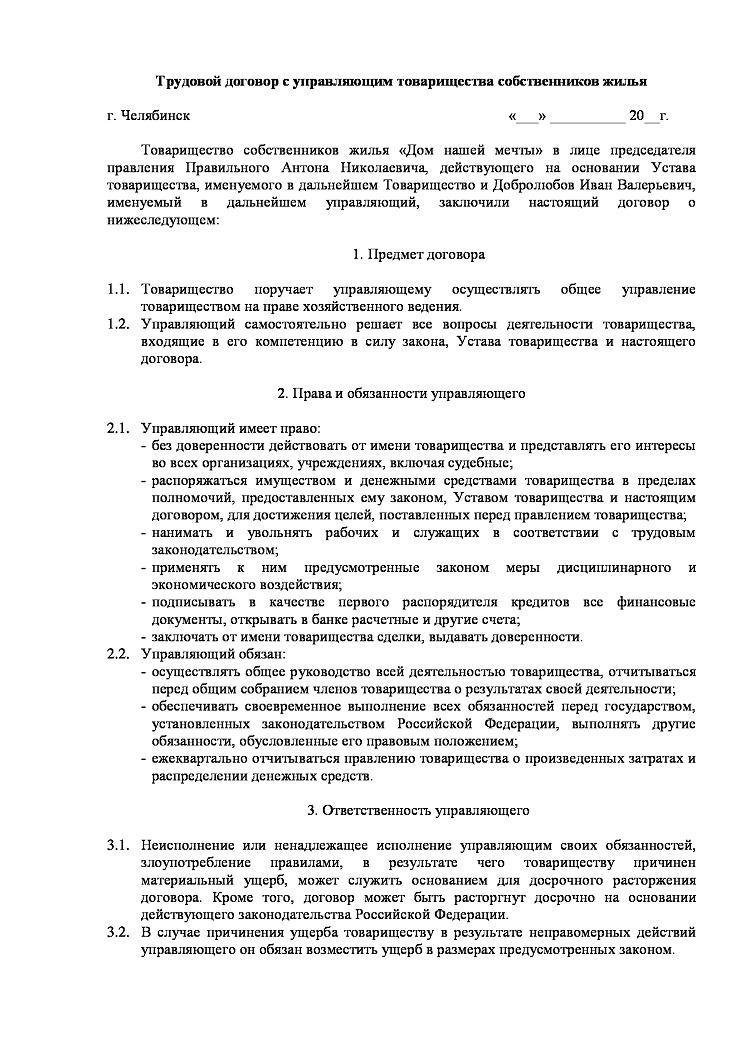 Изображение - Должностная инструкция управляющего тсж, обязанности и трудовой договор 6539c1bcaa8ecd584bad56bd686bd42f-0