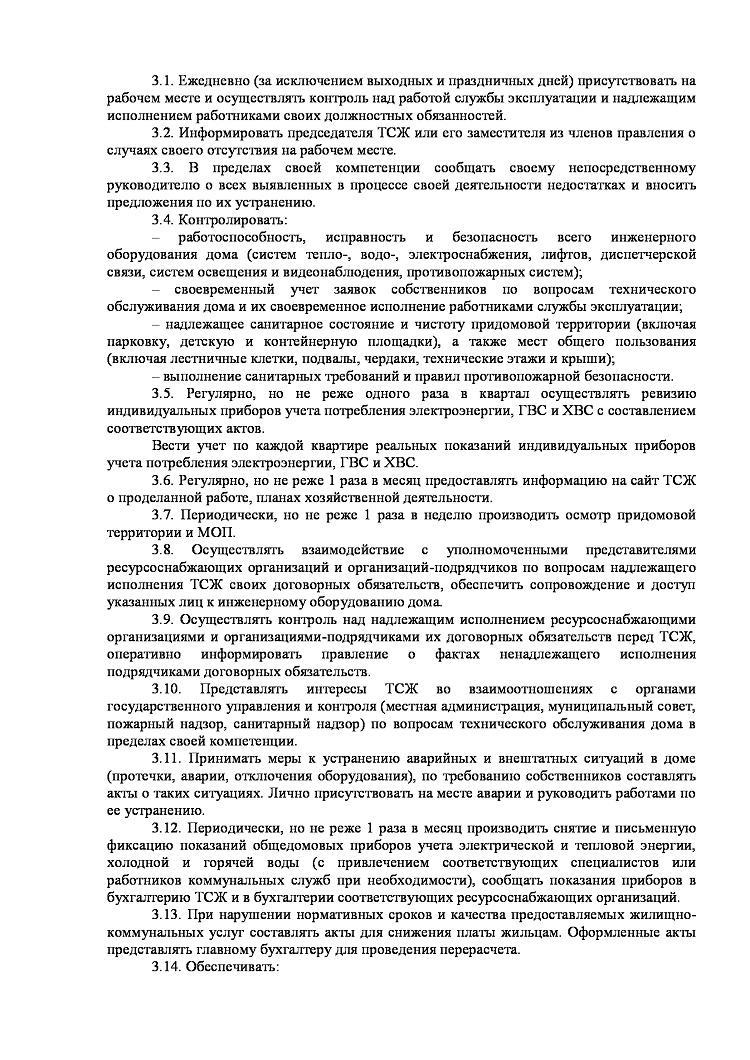 Изображение - Должностная инструкция управляющего тсж, обязанности и трудовой договор 799ae42a16f6862cbb09c2e7c9fc46b4-1