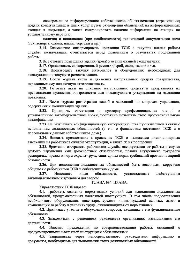 Изображение - Должностная инструкция управляющего тсж, обязанности и трудовой договор 799ae42a16f6862cbb09c2e7c9fc46b4-2