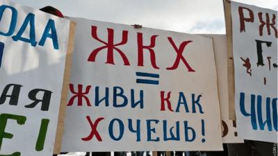 Изображение - Как бороться с беспределом жкх podstavnye_zhkh_1_06181706-400x225