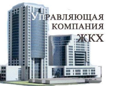 Изображение - Как бороться с беспределом жкх upravlyayuschaya_kompaniya_ZhKH_1_06171609-400x295