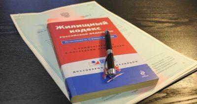 Изображение - Как бороться с беспределом жкх zhilischnyy_kodeks_1_06185422-400x212